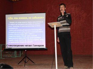Стихотворение читает Гончаров Олег