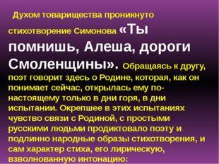 Духом товарищества проникнуто стихотворение Симонова «Ты помнишь, Алеша, дор