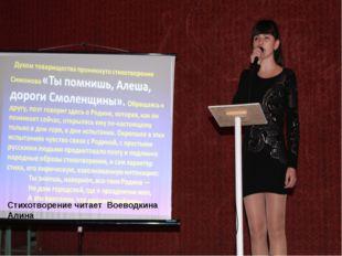 Стихотворение читает Воеводкина Алина