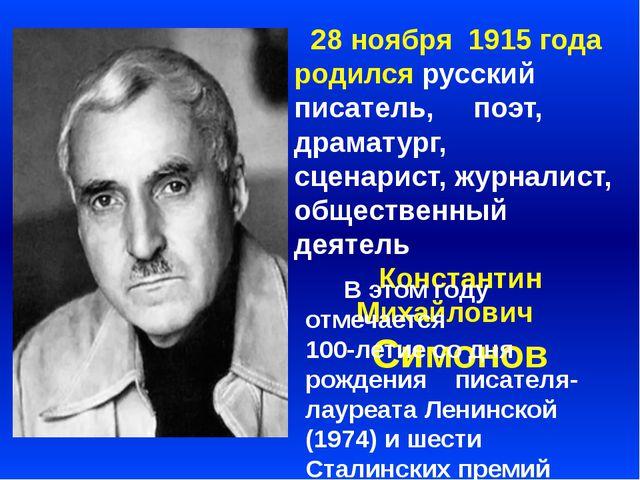 28 ноября 1915 года родился русский писатель, поэт, драматург, сценарист,...