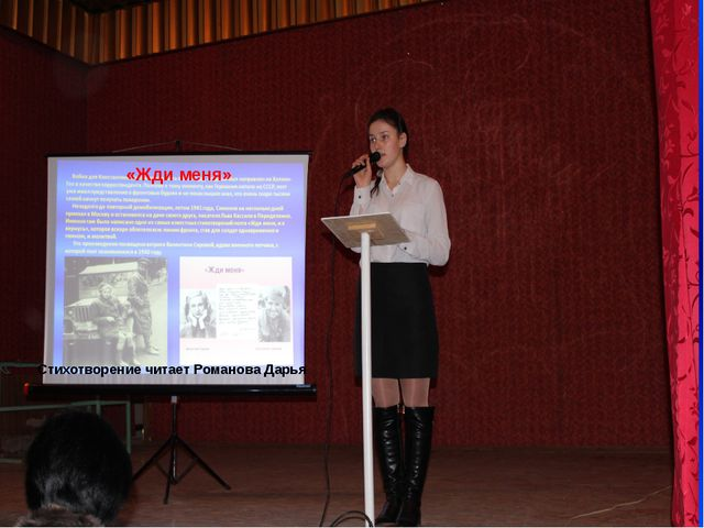 Стихотворение читает Романова Дарья «Жди меня»