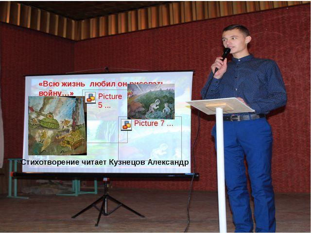 «Всю жизнь любил он рисовать войну…» Стихотворение читает Кузнецов Александр