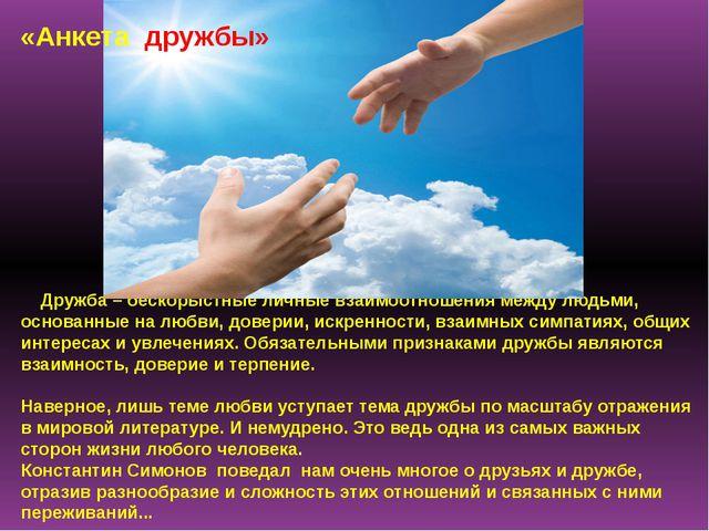 Дружба – бескорыстные личные взаимоотношения между людьми, основанные на люб...
