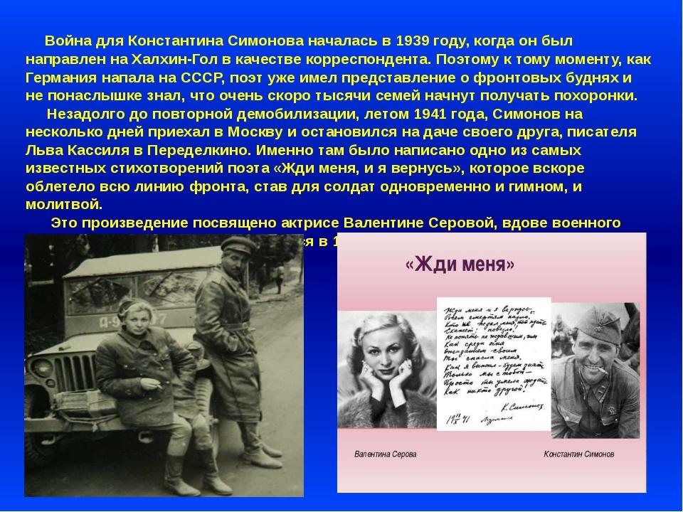 Война для Константина Симонова началась в 1939 году, когда он был направлен...