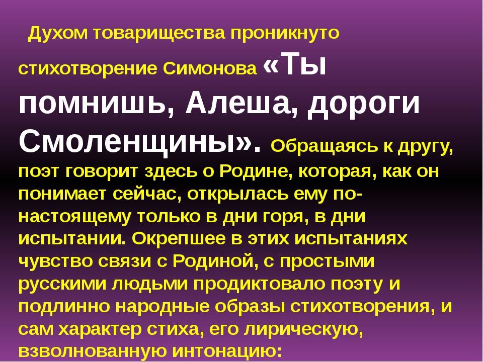Духом товарищества проникнуто стихотворение Симонова «Ты помнишь, Алеша, дор...