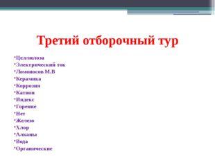 Третий отборочный тур Целлюлоза Электрический ток Ломоносов М.В Керамика Корр