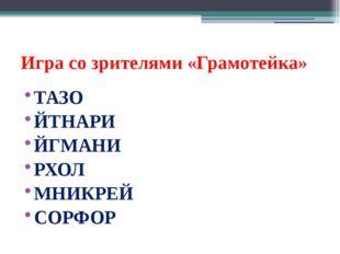 Игра со зрителями «Грамотейка» ТАЗО ЙТНАРИ ЙГМАНИ РХОЛ МНИКРЕЙ СОРФОР