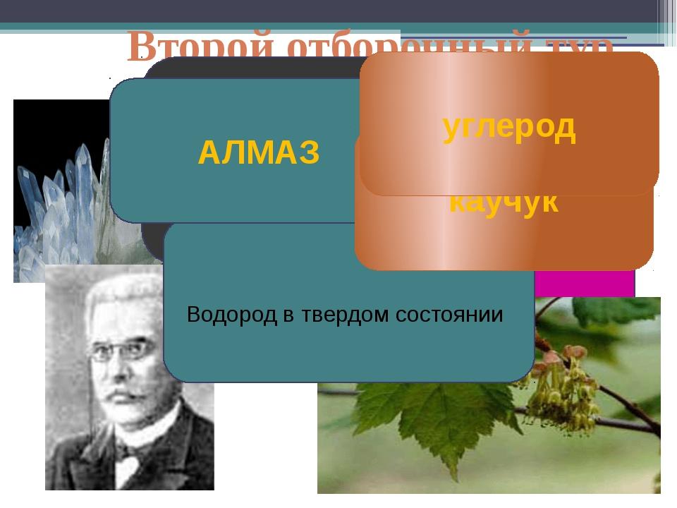 Второй отборочный тур ЗОЛОТО АЛЮМИНИЙ ВОЛЬФРАМ Водород в газообразном состоя...