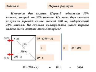 Имеется два сплава. Первый содержит 10% никеля, второй — 30% никеля. Из эти