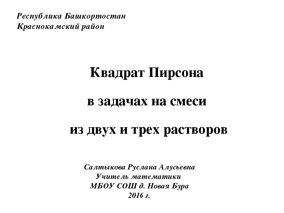 Республика Башкортостан Краснокамский район Квадрат Пирсона в задачах на смес...