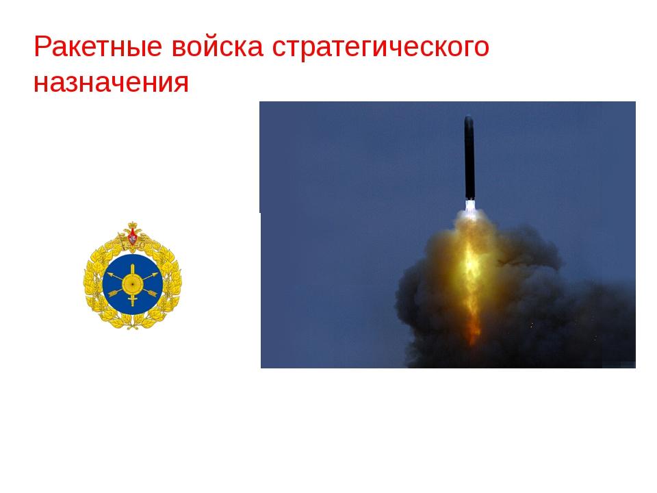 На ракетные войска презентацию тему