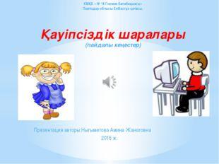 Презентация авторы:Ныгыметова Амина Жанатовна 2016 ж. КМҚК « № 18 Гномик бала