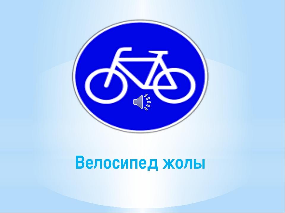 Велосипед жолы