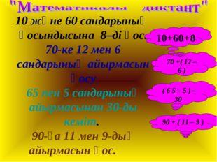 10 және 60 сандарының қосындысына 8–ді қос. 70-ке 12 мен 6 сандарының айырмас