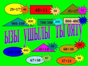48+11 700-500 800-400 29+17 68+30 600-200 35+27 900-100 45+14     59 200