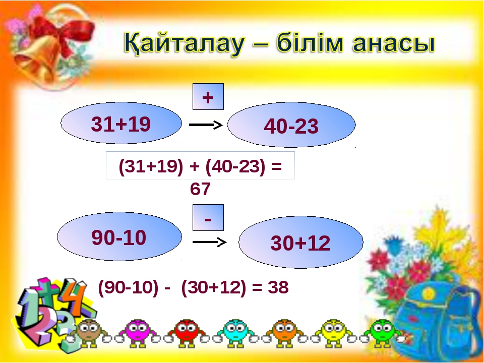 31+19 40-23 + 90-10 30+12 - (90-10) - (30+12) = 38