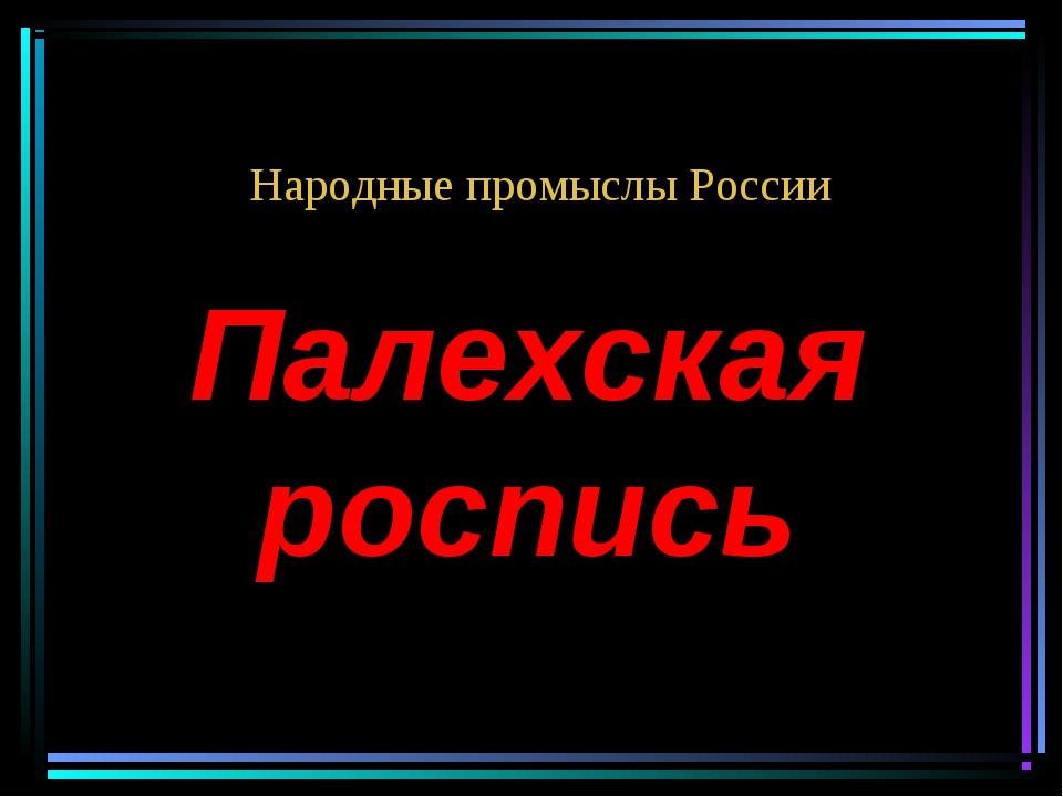 Палехская роспись Народные промыслы России