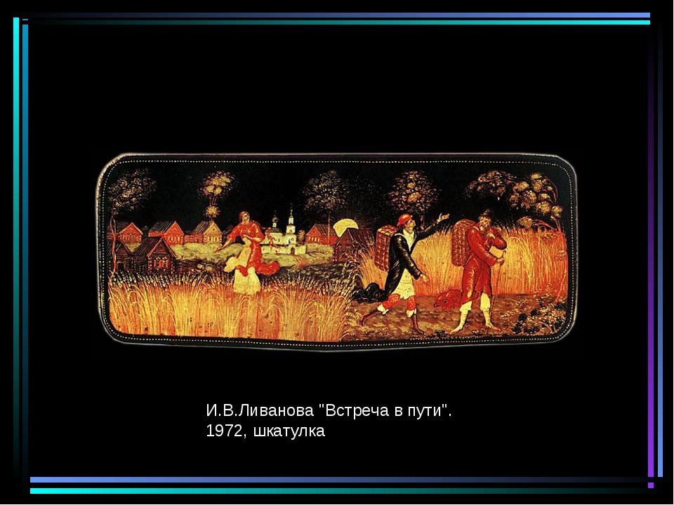 """И.В.Ливанова """"Встреча в пути"""". 1972, шкатулка"""