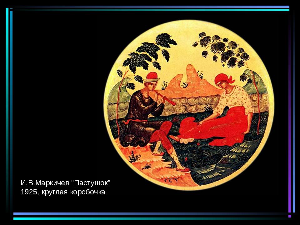 """И.В.Маркичев """"Пастушок"""" 1925, круглая коробочка"""