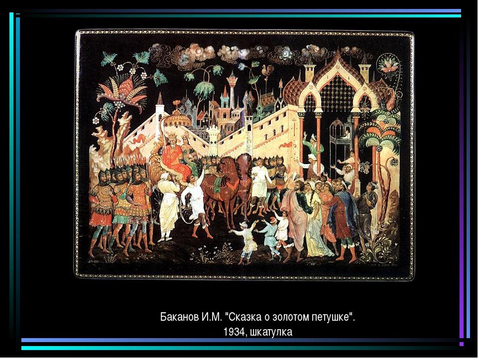 """Баканов И.М. """"Сказка о золотом петушке"""". 1934, шкатулка"""