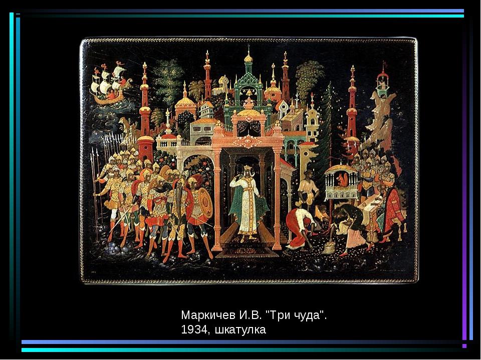 "Маркичев И.В. ""Три чуда"". 1934, шкатулка"