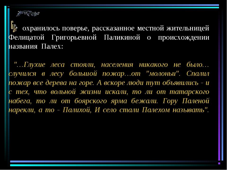 охранилось поверье, рассказанное местной жительницей Фелицатой Григорьевно...