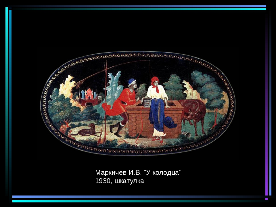 """Маркичев И.В. """"У колодца"""" 1930, шкатулка"""