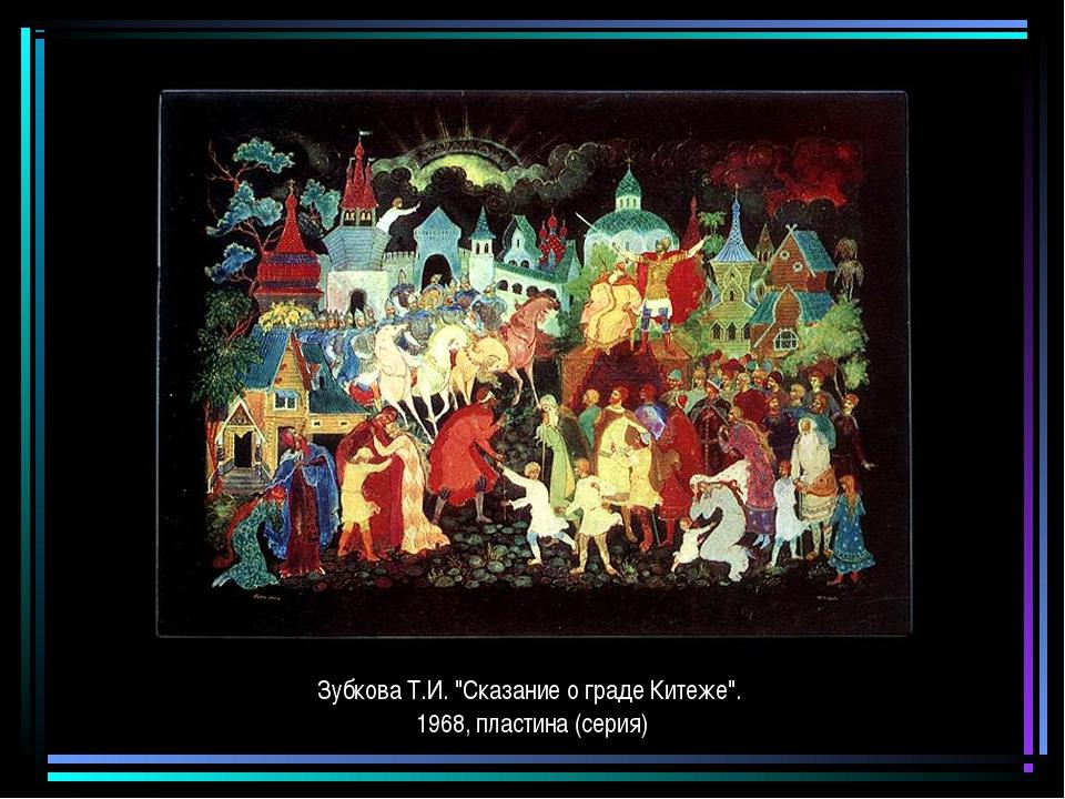"""Зубкова Т.И. """"Сказание о граде Китеже"""". 1968, пластина (серия)"""
