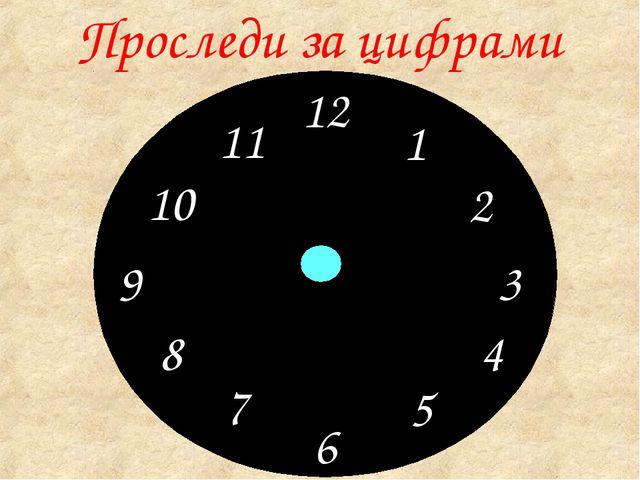 Проследи за цифрами 12 1 3 9 6 2 11 10 4 5 8 7