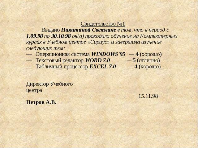 Свидетельство №1  Выдано Никитиной Светлане в том, что в период с 1...