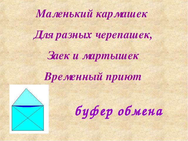 Маленький кармашек Для разных черепашек, Заек и мартышек Временный приют буфе...