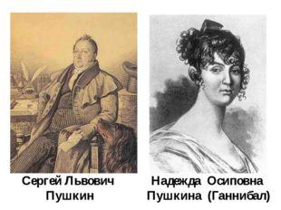Сергей Львович Пушкин Надежда Осиповна Пушкина (Ганнибал)