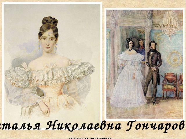 Наталья Николаевна Гончарова жена поэта
