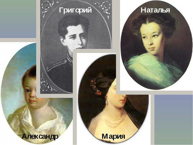 Александр Григорий Мария Наталья