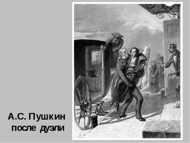 А.С. Пушкин после дуэли