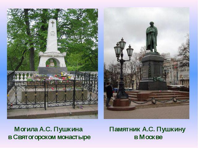 Могила А.С. Пушкина в Святогорском монастыре Памятник А.С. Пушкину в Москве