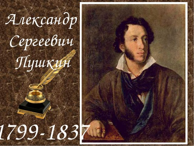 1799-1837 Александр Сергеевич Пушкин