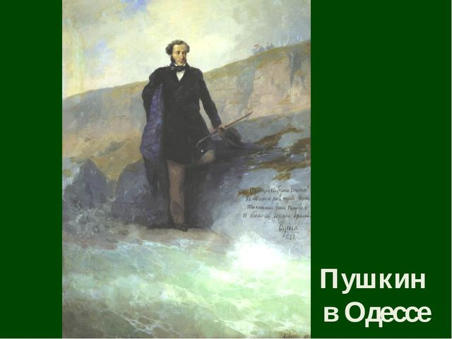 Пушкин в Одессе