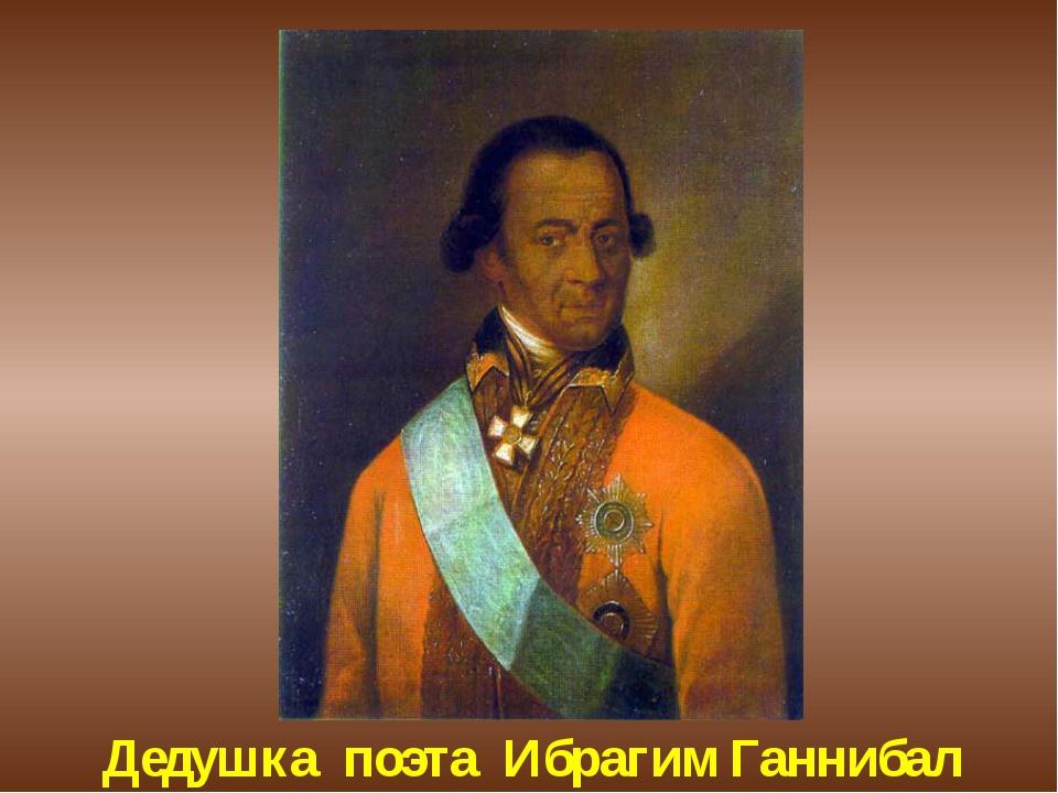 Дедушка поэта Ибрагим Ганнибал