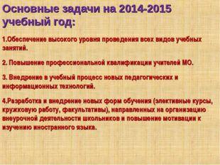 Основные задачи на 2014-2015 учебный год: Обеспечение высокого уровня проведе