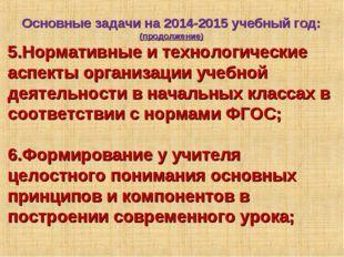 Основные задачи на 2014-2015 учебный год: (продолжение) 5.Нормативные и техно