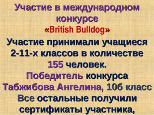 Участие в международном конкурсе «British Bulldog» Участие принимали учащиеся