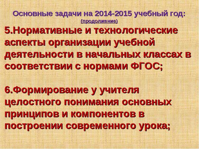 Основные задачи на 2014-2015 учебный год: (продолжение) 5.Нормативные и техно...