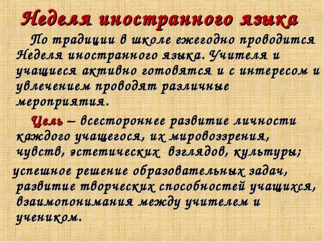Неделя иностранного языка По традиции в школе ежегодно проводится Неделя инос...