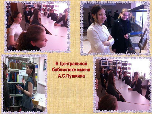 В Центральной библиотеке имени А.С.Пушкина