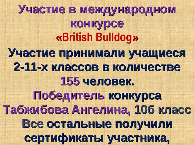Участие в международном конкурсе «British Bulldog» Участие принимали учащиеся...
