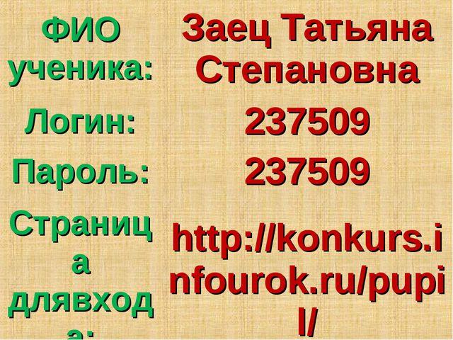 ФИО ученика:Заец Татьяна Степановна Логин:237509 Пароль:237509 Страница дл...
