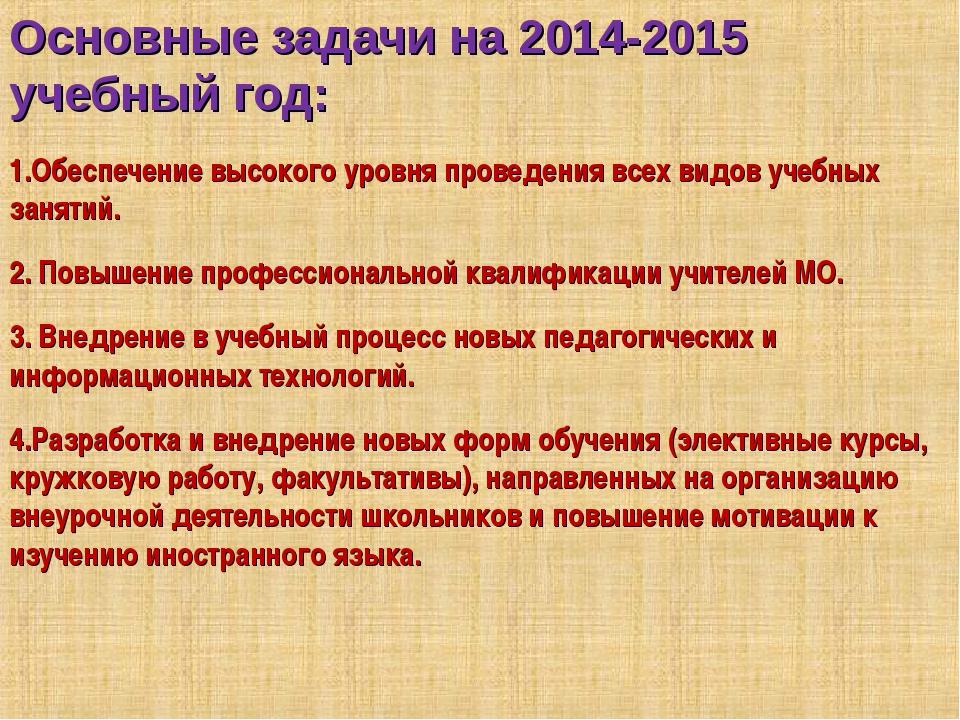 Основные задачи на 2014-2015 учебный год: Обеспечение высокого уровня проведе...