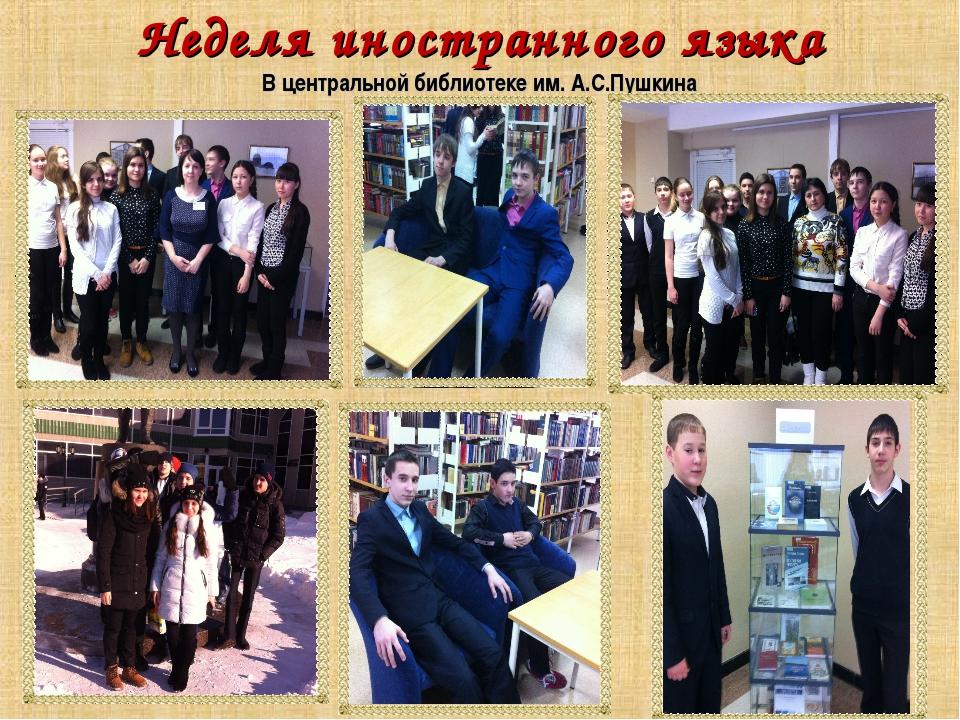 Неделя иностранного языка В центральной библиотеке им. А.С.Пушкина