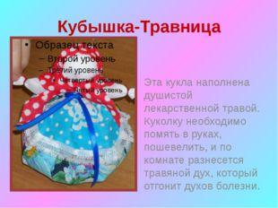 Кубышка-Травница Эта кукла наполнена душистой лекарственной травой. Куколку н